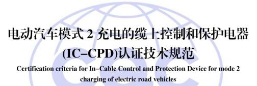 直流漏电保护技术及SoC方案