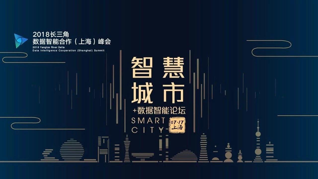 长三角智慧城市+数据智能论坛举行 谱智慧城市发展新篇章