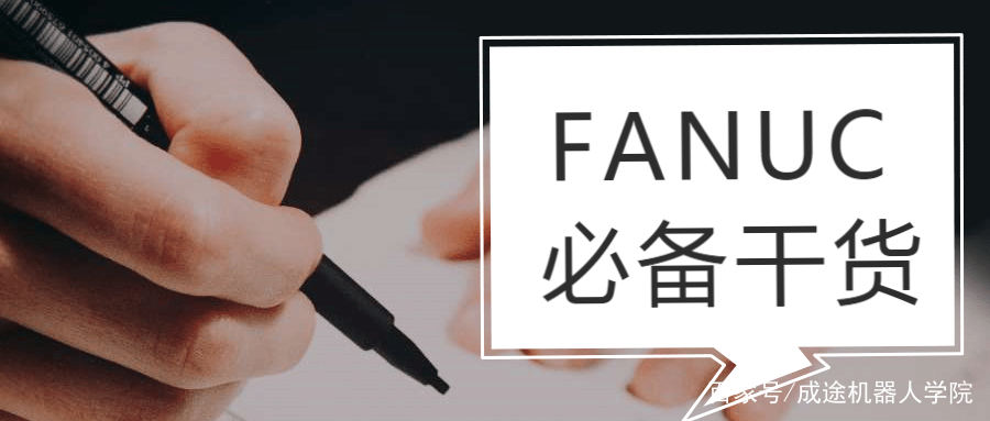 工业机器人| FANUC无阻碍路线功能,喷涂系统故障解决方法!