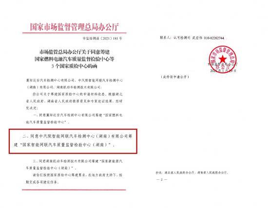 """拿下最后一块国字号""""招牌"""",长沙获批国家智能网联汽车质检中心(湖南)"""