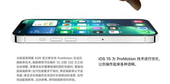 "iPhone 13系列发布,苹果公司玩起了""躲猫猫""?"