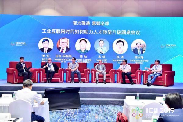2019世界工业互联网大会国际工业互联网合作与发展专题会议在成都召开