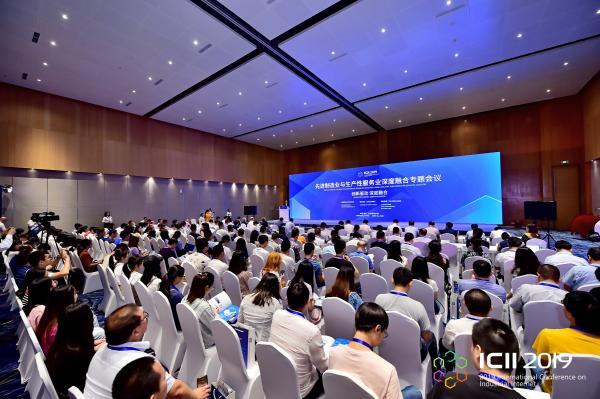 2019世界工业互联网大会先进制造业与生产性服务业深度融合专题会议在成都召开