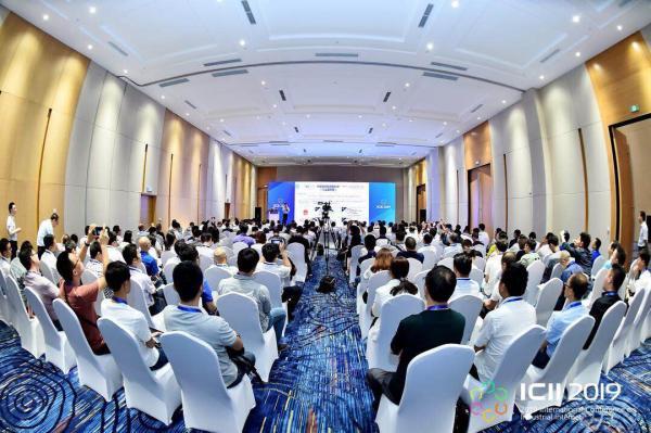 2019世界工业互联网大会智能制造创新发展专题会议在成都召开