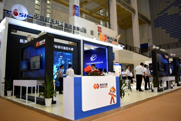 2019世界数字经济大会暨第九届中国智慧城市与智能经济博览会 航天云网来了!