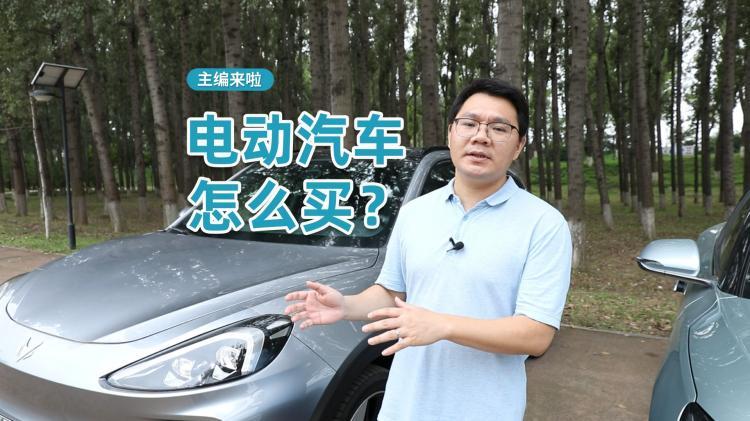 主编来啦:电动汽车怎么买?