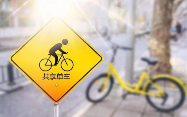 哈羅單車、美團單車、和滴滴青桔的三國殺