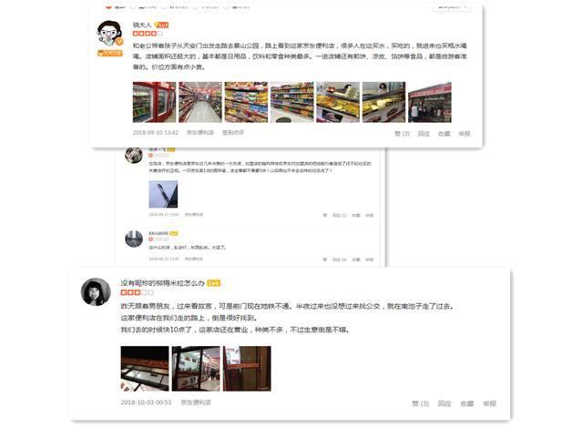 京东便利店倒闭背后 零售不能完全依赖资本扩张