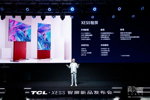 新物种智屏来了 TCL实业CEO王成详解六大优势