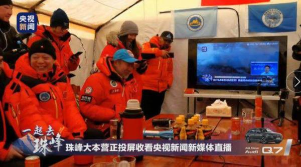 长虹全程助力中国测量登山队队员成功登顶