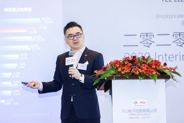 TCL电子疫情逆势提速 CEO王成透露未来三大信号