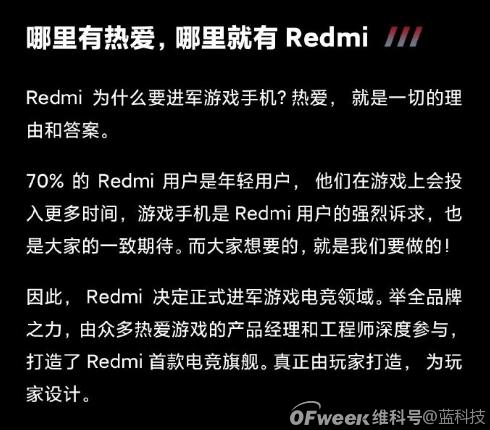 游戏手机新玩家入场 Redmi仍然为颠覆而来