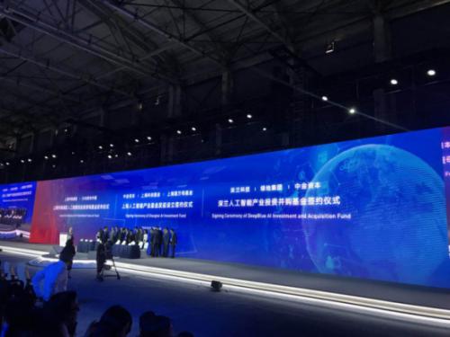 人工智能新动向,深兰科技联合中金资本、绿地成立人工智能产业基金