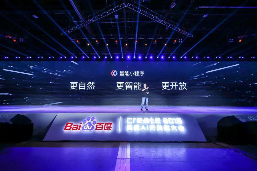 第二届百度AI开发者大会上,李彦宏交出了怎样的成绩单?5