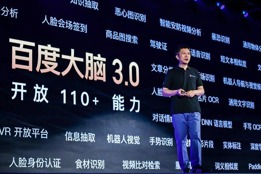 第二届百度AI开发者大会上,李彦宏交出了怎样的成绩单?2