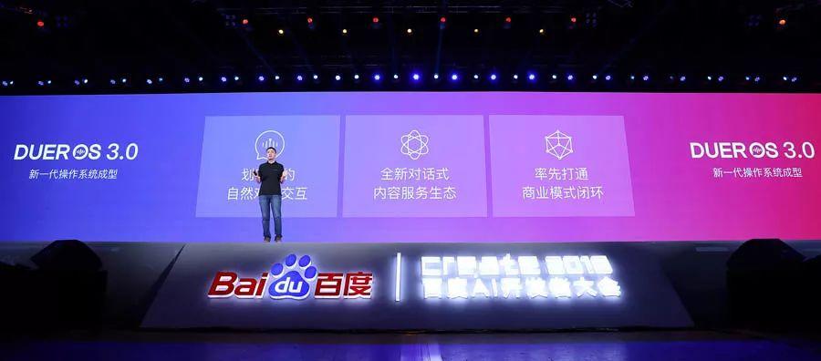 第二届百度AI开发者大会上,李彦宏交出了怎样的成绩单?3