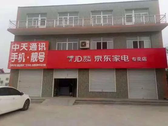 """别让大干快上毁了新零售,京东便利店""""关门潮""""的三大原因"""