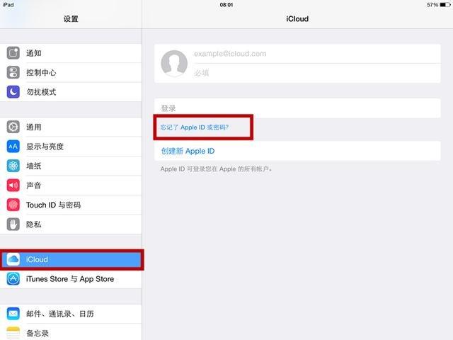 Apple ID密码忘了平板端改密码的方法
