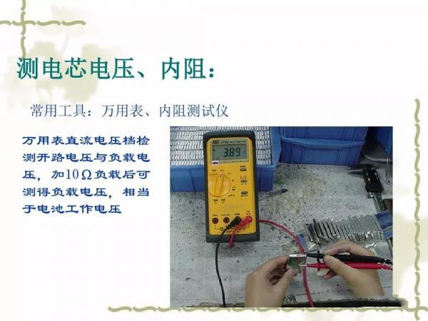 动力电池及电池组PACK工艺