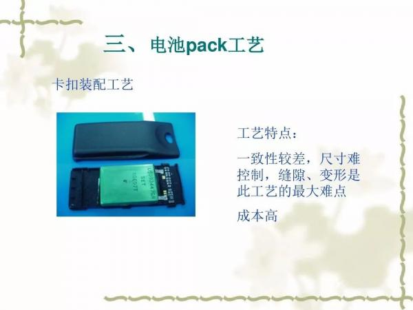 动力电池及电池组PACK工艺(二)