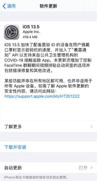 iOS13.5正式版推送 匹配美国需求