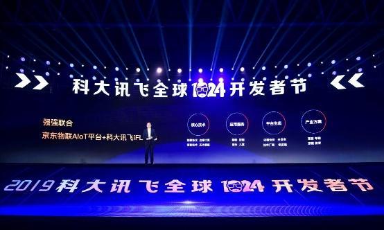 京东物联携手科大讯飞,双引擎驱动引领智能经济