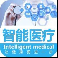 人工智能大健康