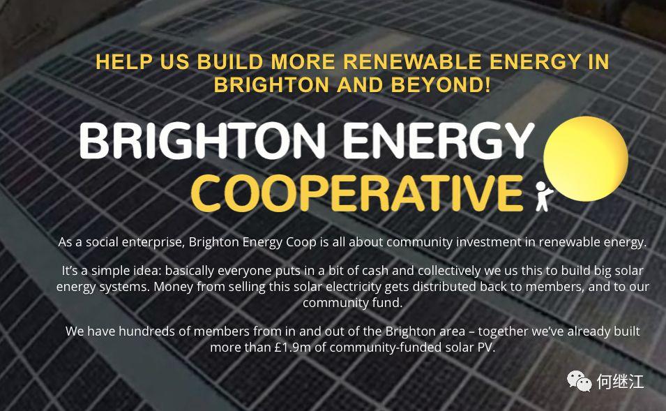 英国能源转型17:布赖顿市的光伏合作社