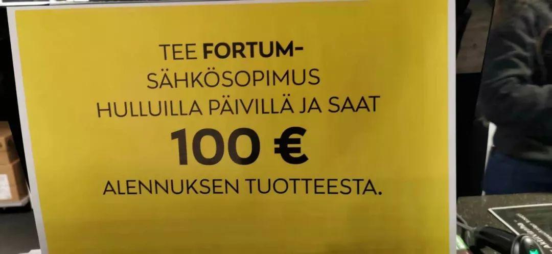 芬兰能源转型05:Fortum公司争夺居民客户的促销方法