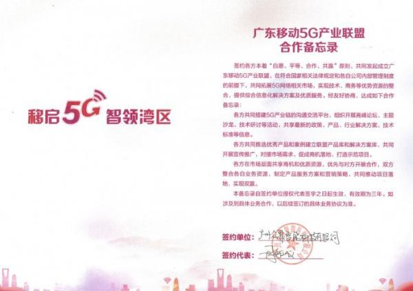 """众聚智能打响5G第一枪,与中国移动强强联合,推动""""无人超市""""迈入5G时代"""