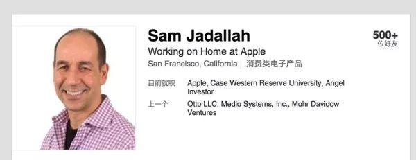 苹果发力智能家居,产业有望迎千亿级市场