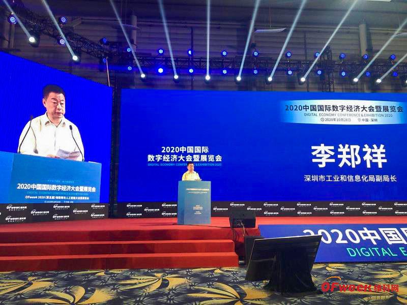 2020中国国际数字经济大会暨展览会圆满落幕