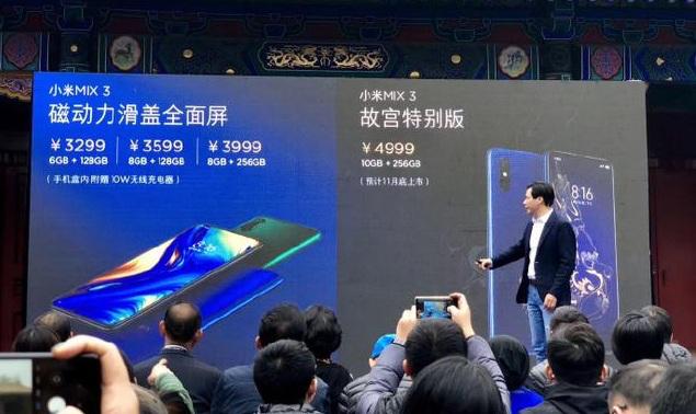 """3299元起售,小米MIX3今日故宫登""""机"""""""