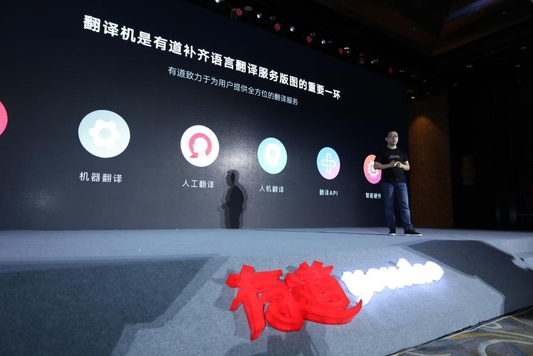 引入自研的离线翻译技术 网易有道翻译王2.0 Pro发布