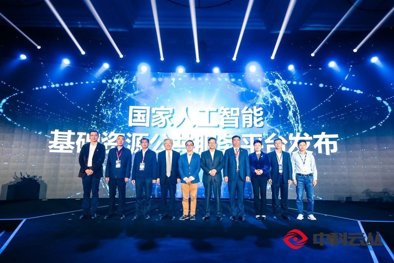 云从科技在京首发国家人工智能基础资源公共服务平台
