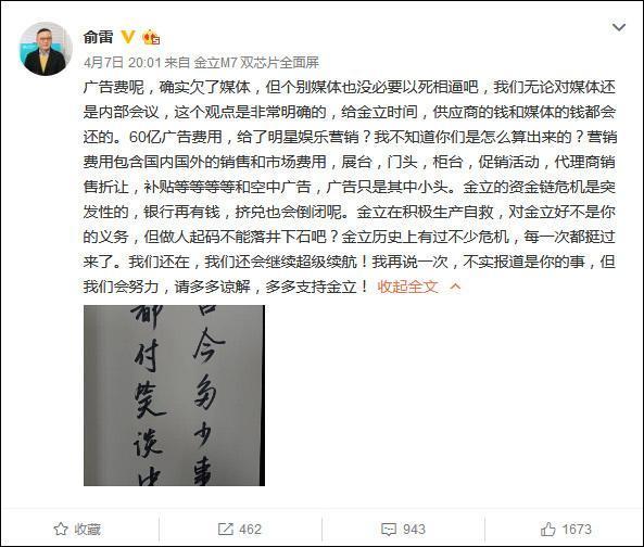 金立将何去何从?曾称欠钱会还的副总裁俞雷已离职