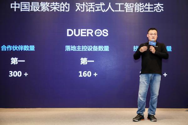 DuerOS加速人工智能生态,小度蓝牙成立