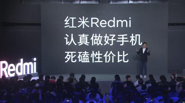 """独立品牌Redmi携""""满血版""""骁龙660重新定义千元旗舰机"""