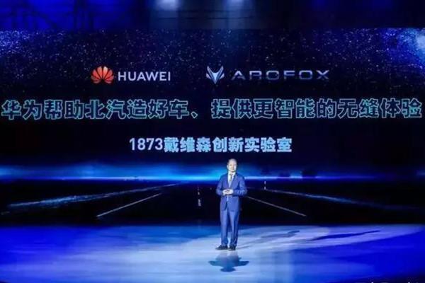 """华为声称推出""""世界第一款""""高速度、高质量5G汽车通信硬件"""