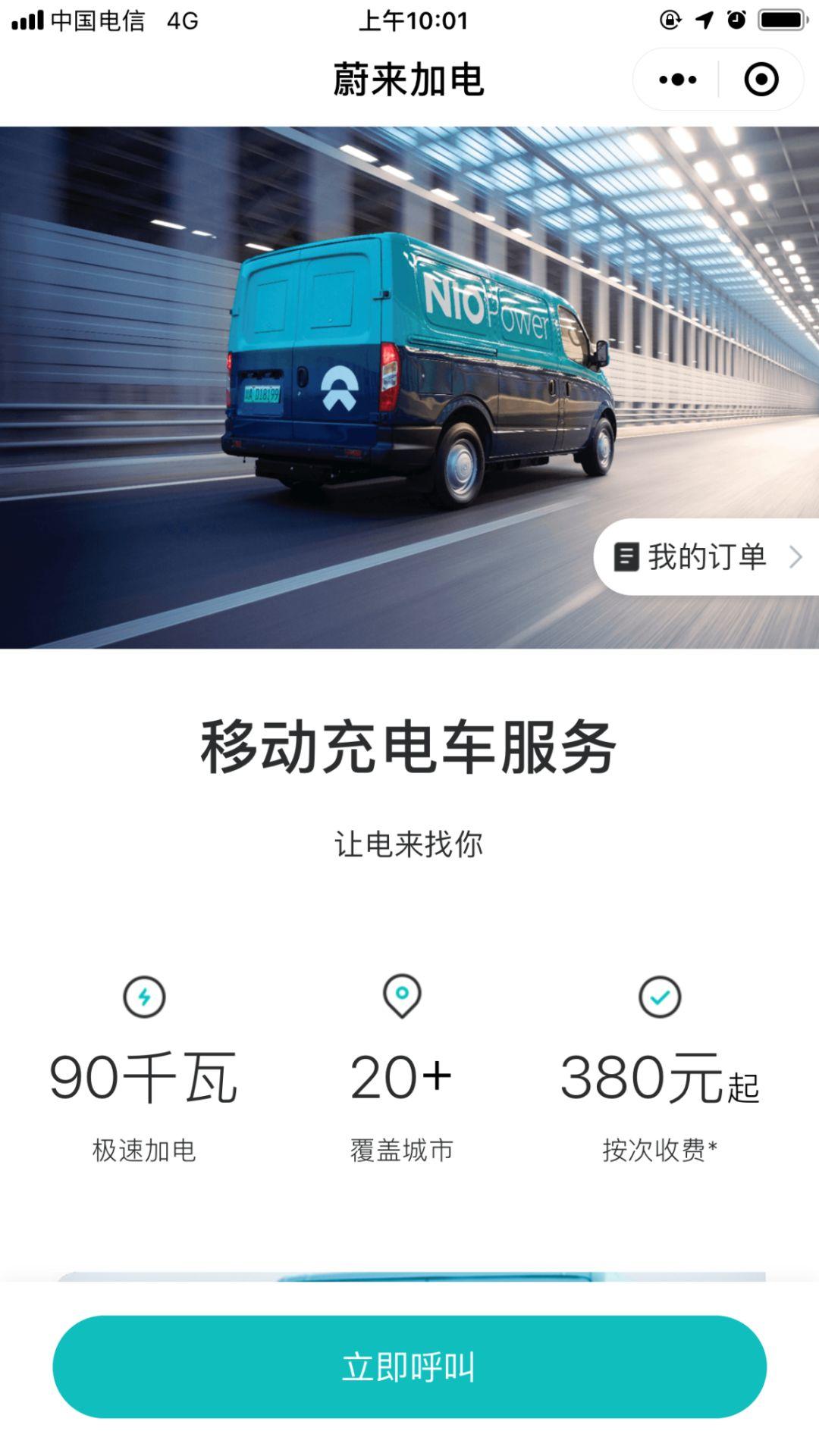 """貴嗎?蔚來""""移動充電寶""""營業開放,380元/次起"""
