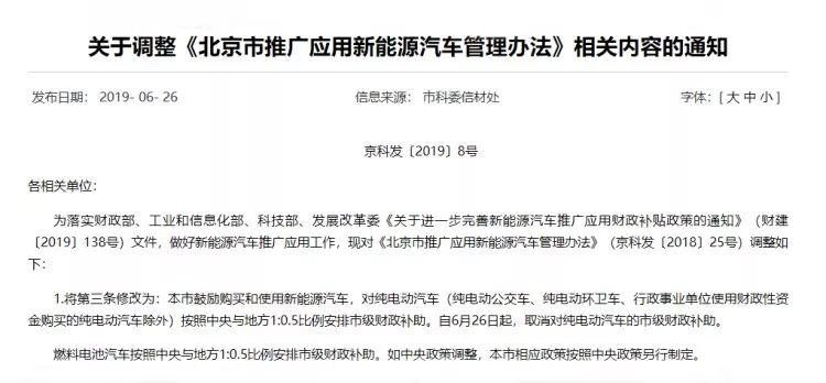 新能源汽车行业迎来补贴大退坡 北京率先取消新能源汽车地方补贴