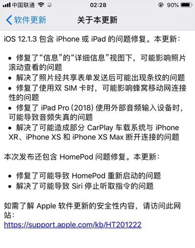 iOS12.1.3发布:为iMessage,CarPlay和iPad Pro带来了全新的修复