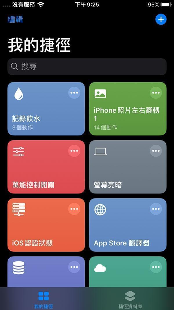 全网最全!苹果iOS 13 Beta5最值得注意的10几个新变化与改进