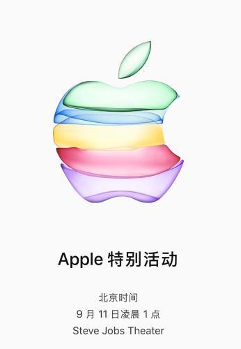苹果将于9月11日举行秋季新品发布会!