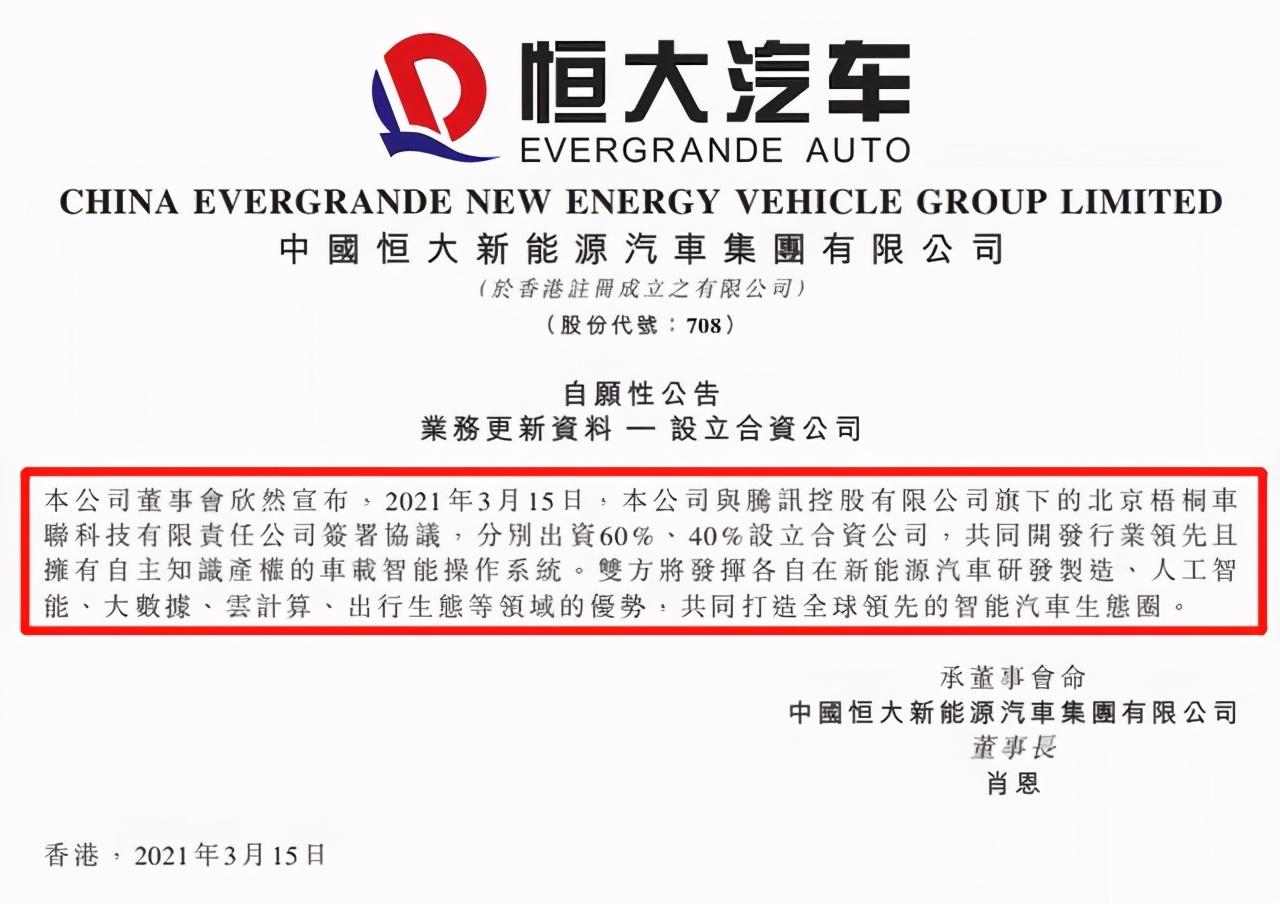 许家印和马化腾强强联手成立合资公司,是造车还是造势?