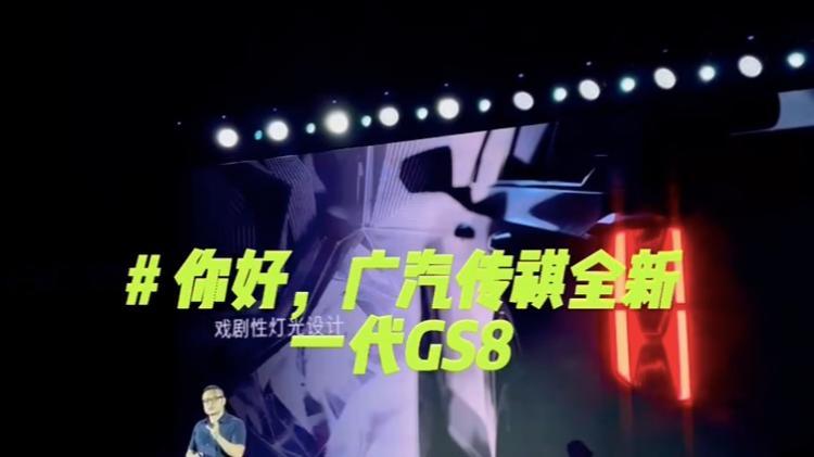 广汽传祺全新一代GS4,开创科技工业美学新起点