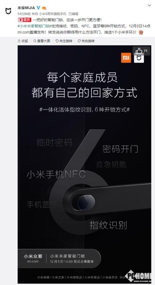 今天众筹发布:六种开锁方式 小米米家智能门锁