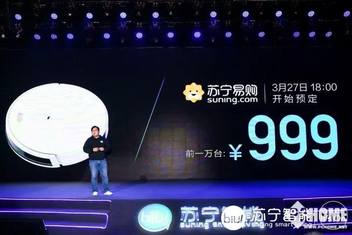 苏宁发布12款小Biu新品 扫地机预售仅999元