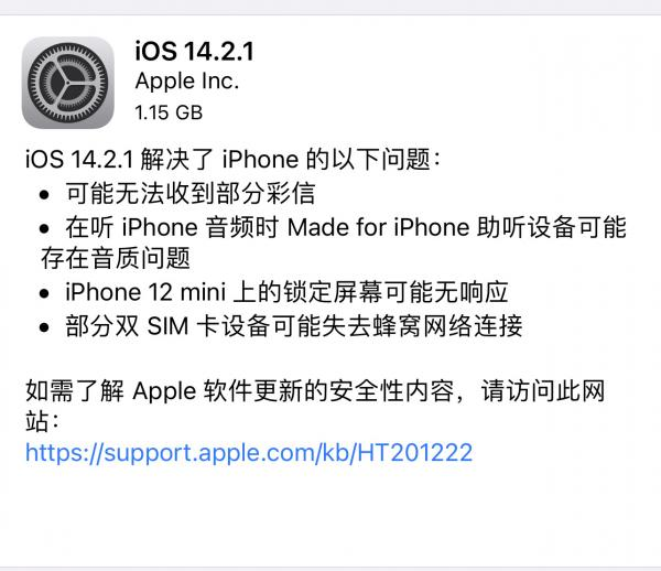 iOS 14.2.1 发布:修复iPhone 12诸多 bug
