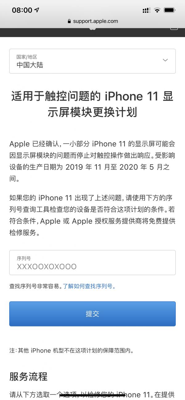 苹果发起iPhone 11 显示屏模块更换计划